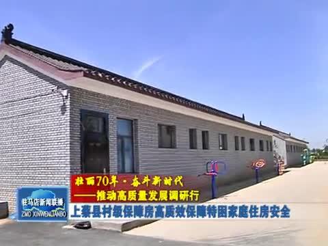 上蔡县村级保障房高质量保障特困家庭住房安全