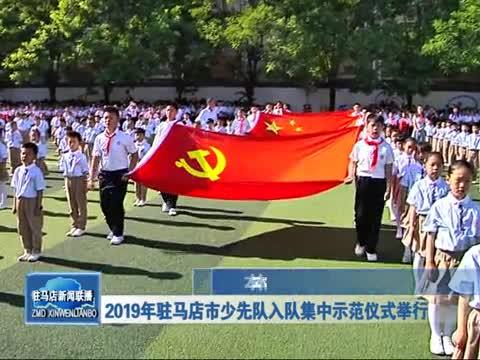 2019年驻马店市少先队入队集中示范仪式举行