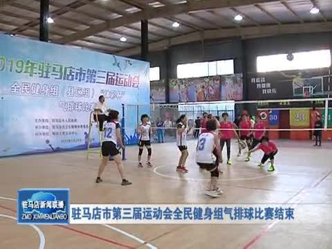 驻马店市第三届运动会全民健身组气排球比赛结束