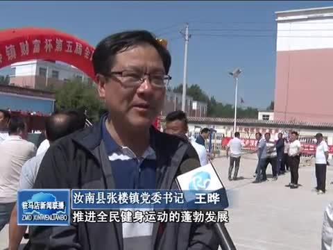汝南县张楼镇第五届全民健身运动会举行