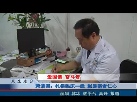 蒋情阔扎根临床一线 彰显医者仁心