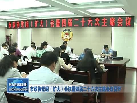 市政协党组会议暨四届二十六次主席会议召开