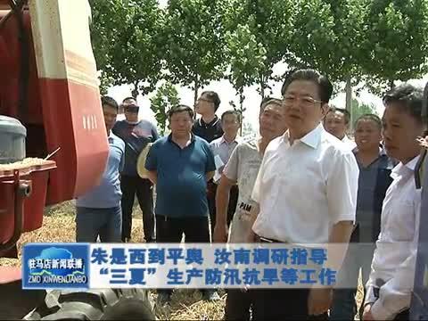 朱是西到平舆 汝南调研指导生产防汛抗旱等工作