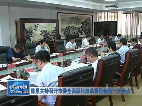 陈星主持召开市委全面深化改革委员会第一次会议