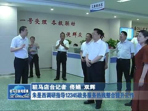 朱是西调研指导12345政务服务热线整合提升工作