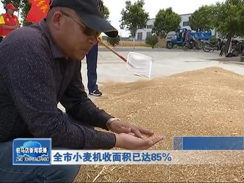 全市小麦机收面积已达85%