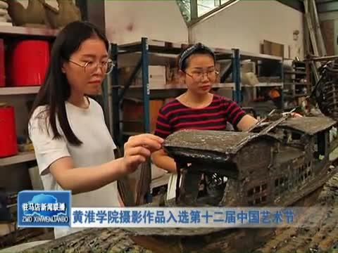 黄淮学院摄影作品入选第十二届中国艺术节