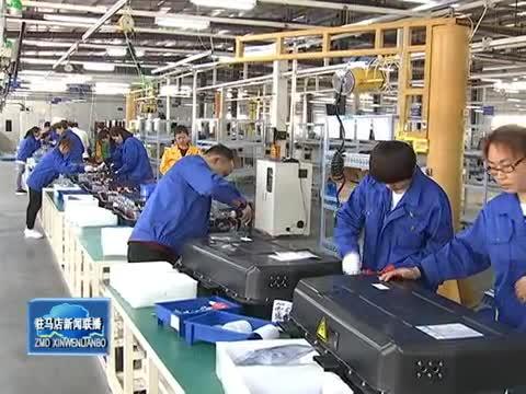 驻马店加大工业经济监测 积极主动搞好服务 确保工业稳定增长