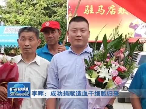 李晖成功捐献造血干细胞归来