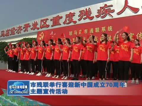 市残联举行喜迎新中国成立70周年主题宣传活动