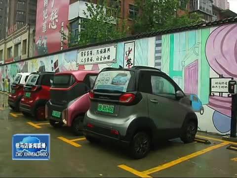 我市推广建设新能源汽车充电站方便群众出行