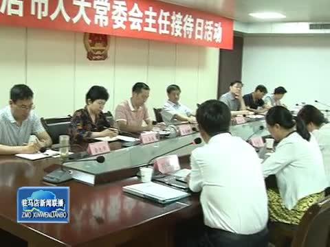 张宪中在市人大常委会主任接待日与部分人大代表交流