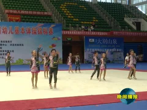 驻马店市实验幼儿园在河南省幼儿体操锦标赛中喜创佳绩