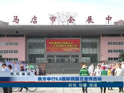 """驻马店市举行""""6.9国际档案日""""主题宣传活动"""