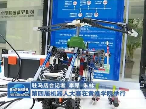 第四届机器人大赛在黄淮学院举行