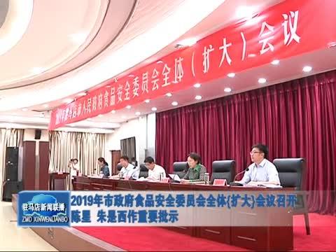 2019年市政府食品安全委员会全体会议召开