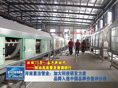河南惠洁管业入选中国品牌价值评价榜