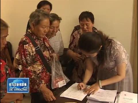 驿城区妇联举行阳光母亲两癌救助金发放仪式