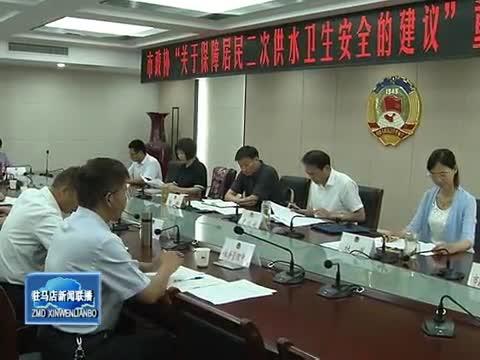 市政协召开重点提案办理协商会