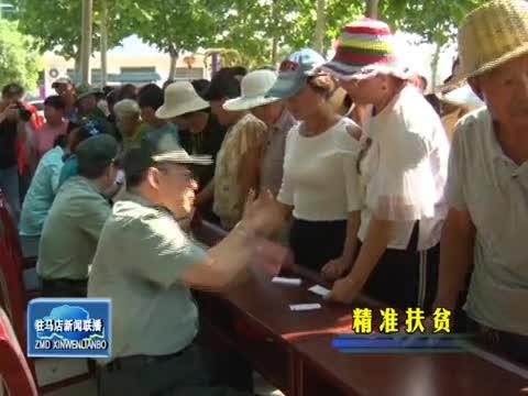 解放軍第990醫院到遂平縣小營村開展義診活動