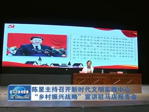 陈星主持召开新时代文明实践中心乡村振兴战略宣讲报告会