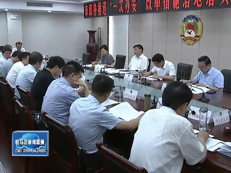 市政協召開推進改革措施落地落實雙月協商座談會