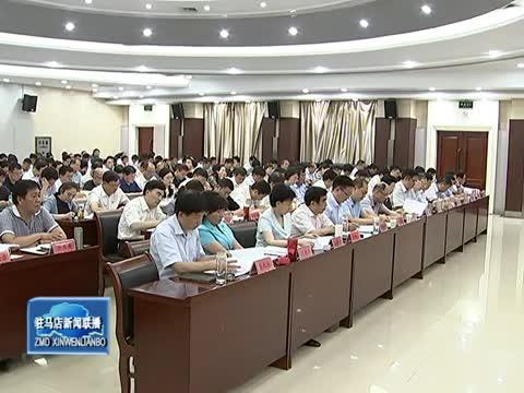 第二十二届中国农加工投洽会驻马店市筹备工作动员会举行