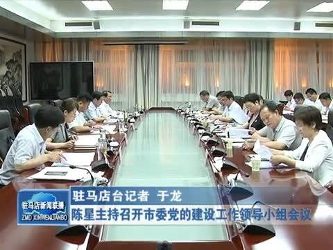 陳星主持召開市委黨的建設工作領導小組會議