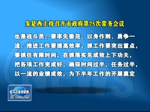 朱是西主持召開市政府第75次常務會議