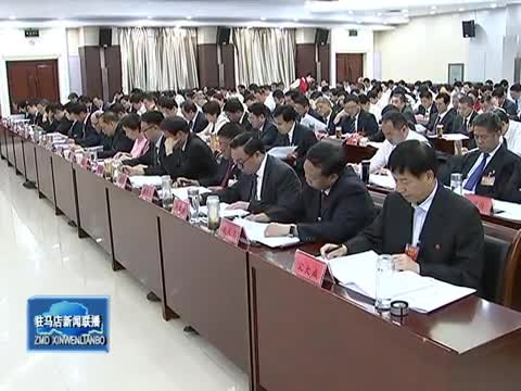 中國共產黨駐馬店市第四屆委員會第九次全體(擴大)會議召開 陳星朱是西分別講話