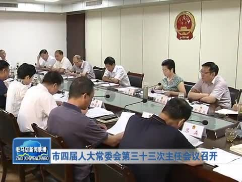 市四屆人大常委會第三十三次主任會議召開