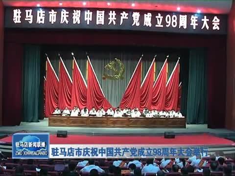 驻马店市庆祝中国共产党成立98周年大会举行