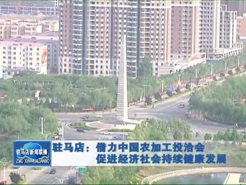 驻马店借力中国农加工投洽会 促进经济社会持续健康发展