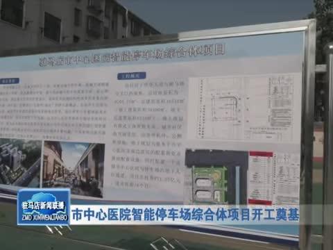 市中心医院智能停车场综合体项目开工奠基
