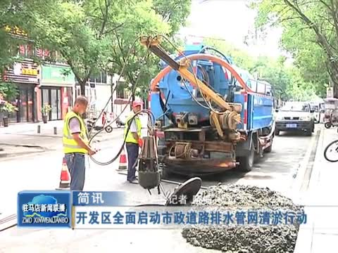 开发区全面启动市政道路排水管网清淤行动