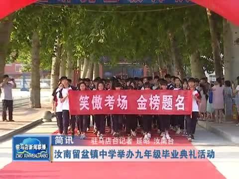 汝南留盆镇中学举办九年级毕业典礼活动