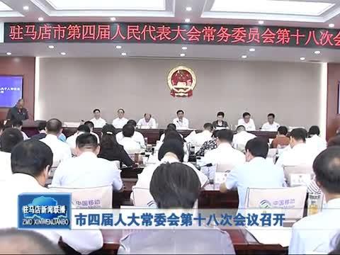 市四屆人大常委會第十八次會議召開