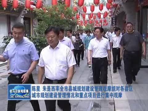 陈星 朱是西率全市县城规划建设管理观摩组进行集中观摩