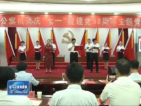 朱是西出席市政府办公室机关庆七一活动