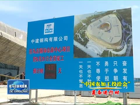 驻马店国际会展中心项目建设进展顺利