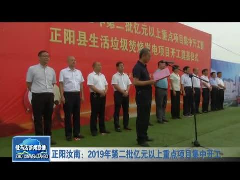 正陽汝南2019年第二批億元以上重點項目集中開工