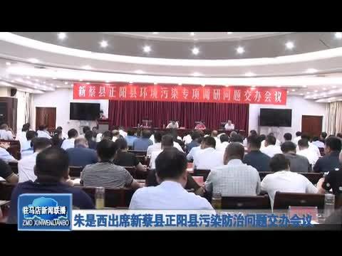 朱是西出席新蔡县正阳县污染防治问题交办会议
