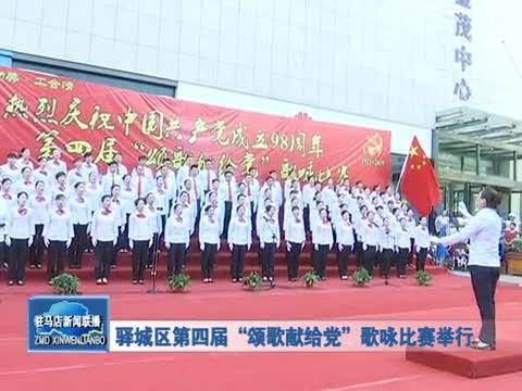 驛城區第四屆頌歌獻給黨歌詠比賽舉行