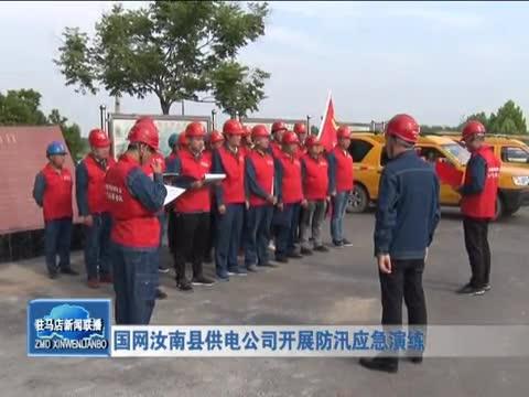 國網汝南縣供電公司開展防汛應急演練