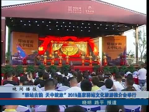 2019皇家驿站文化旅游推介会举行