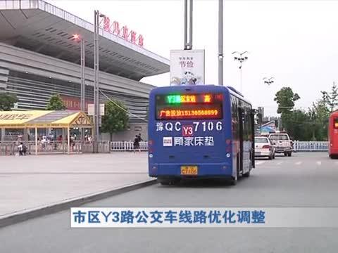 市區Y3路公交車線路優化調整