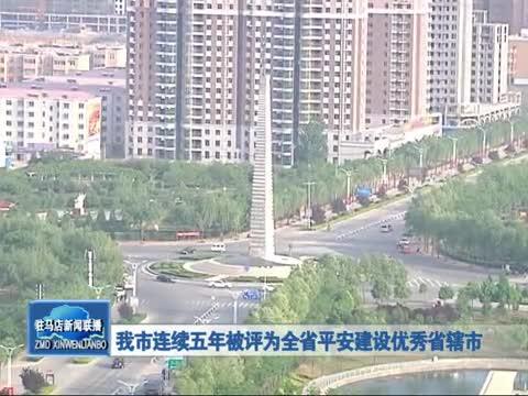 驻马店市连续五年被评为全省平安建设优秀省辖市
