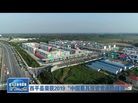 西平縣榮獲2019中國最具投資營商價值縣