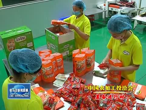 李三瓜子借盛會東風 促企業發展