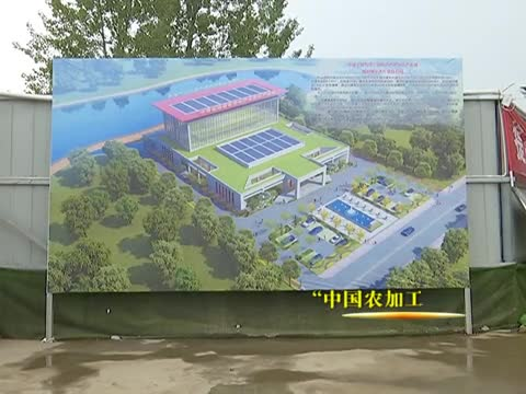 中國農加工投洽會規劃展示大廳正加緊建設